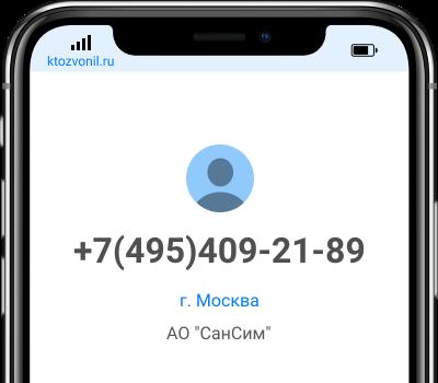 Кто звонил с номера +7(495)409-21-89, чей номер +74954092189