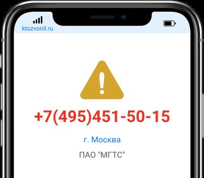 Кто звонил с номера +7(495)451-50-15, чей номер +74954515015