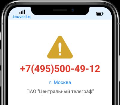 Кто звонил с номера +7(495)500-49-12, чей номер +74955004912