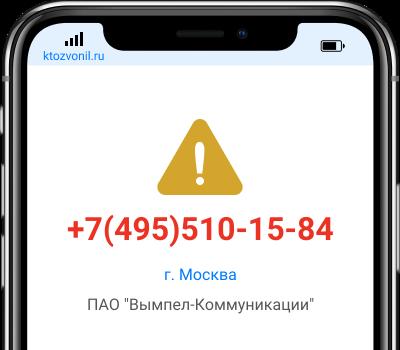 Кто звонил с номера +7(495)510-15-84, чей номер +74955101584