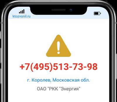 Кто звонил с номера +7(495)513-73-98, чей номер +74955137398