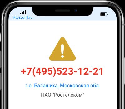 Кто звонил с номера +7(495)523-12-21, чей номер +74955231221
