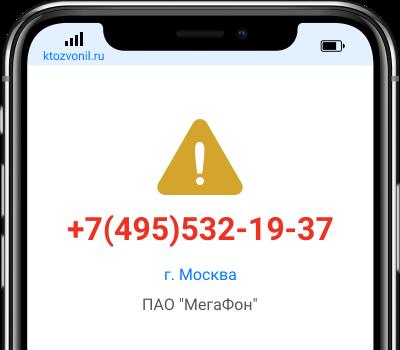 Кто звонил с номера +7(495)532-19-37, чей номер +74955321937