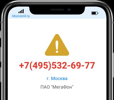 Кто звонил с номера +7(495)532-69-77, чей номер +74955326977
