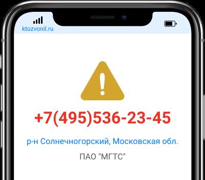 Кто звонил с номера +7(495)536-23-45, чей номер +74955362345