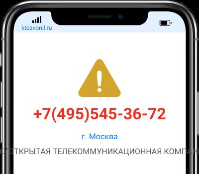 Кто звонил с номера +7(495)545-36-72, чей номер +74955453672