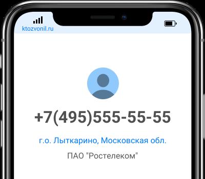 Информация о номере телефона +74955555555. Местонахождение, оператор, отзывы людей. Узнай владельца номера, оставь комментарий