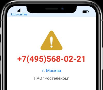 Кто звонил с номера +7(495)568-02-21, чей номер +74955680221