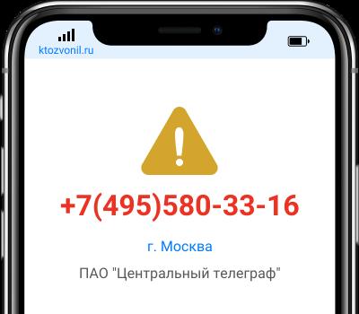 Кто звонил с номера +7(495)580-33-16, чей номер +74955803316