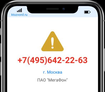 Кто звонил с номера +7(495)642-22-63, чей номер +74956422263