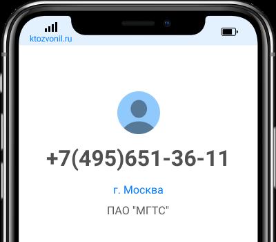 Кто звонил с номера +7(495)651-36-11, чей номер +74956513611