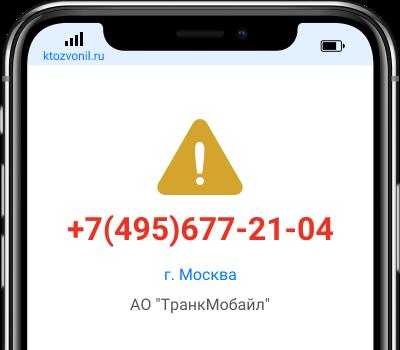 Кто звонил с номера +7(495)677-21-04, чей номер +74956772104