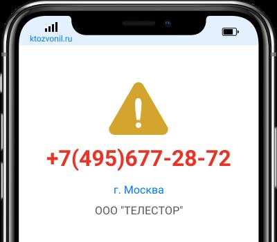 Кто звонил с номера +7(495)677-28-72, чей номер +74956772872