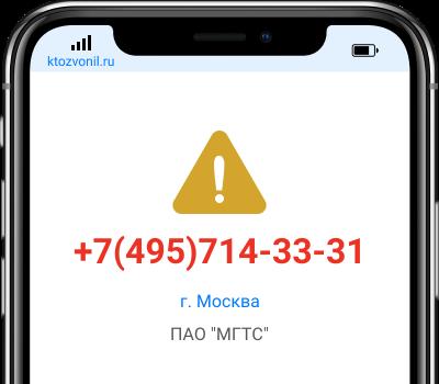 Кто звонил с номера +7(495)714-33-31, чей номер +74957143331