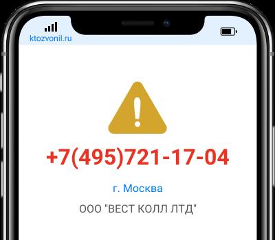 Кто звонил с номера +7(495)721-17-04, чей номер +74957211704