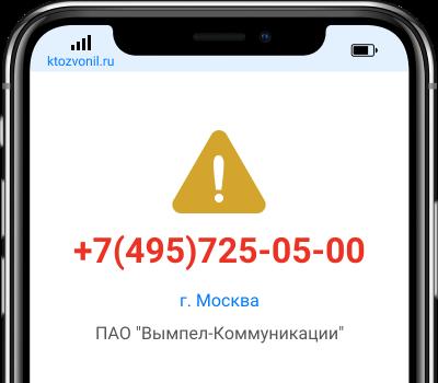 Кто звонил с номера +7(495)725-05-00, чей номер +74957250500