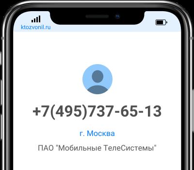 Кто звонил с номера +7(495)737-65-13, чей номер +74957376513