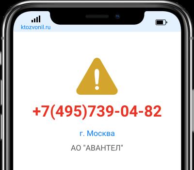 Кто звонил с номера +7(495)739-04-82, чей номер +74957390482