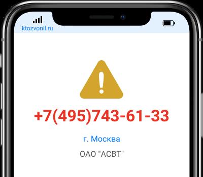 Кто звонил с номера +7(495)743-61-33, чей номер +74957436133