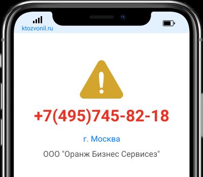 Кто звонил с номера +7(495)745-82-18, чей номер +74957458218