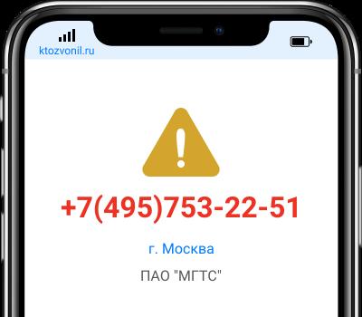 Кто звонил с номера +7(495)753-22-51, чей номер +74957532251
