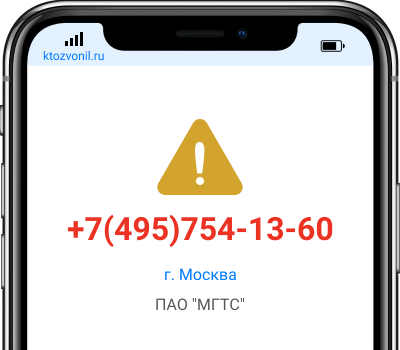 Кто звонил с номера +7(495)754-13-60, чей номер +74957541360