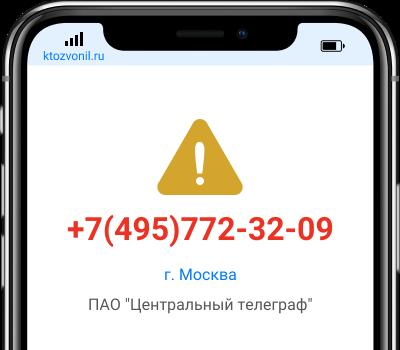 Кто звонил с номера +7(495)772-32-09, чей номер +74957723209