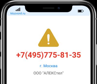 Кто звонил с номера +7(495)775-81-35, чей номер +74957758135