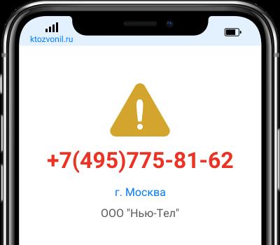 Кто звонил с номера +7(495)775-81-62, чей номер +74957758162