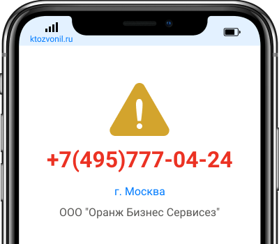 Кто звонил с номера +7(495)777-04-24, чей номер +74957770424