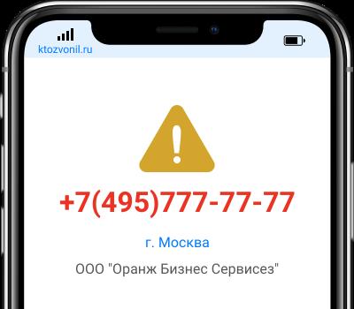 Кто звонил с номера +7(495)777-77-77, чей номер +74957777777
