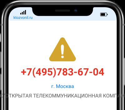 Кто звонил с номера +7(495)783-67-04, чей номер +74957836704