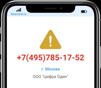 Кто звонил с номера +7(495)785-17-52, чей номер +74957851752