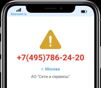 Кто звонил с номера +7(495)786-24-20, чей номер +74957862420