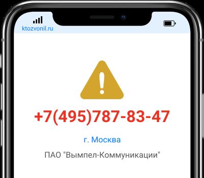 Кто звонил с номера +7(495)787-83-47, чей номер +74957878347