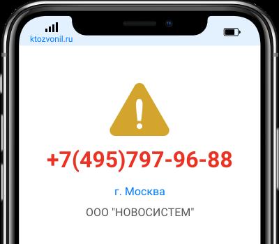 Кто звонил с номера +7(495)797-96-88, чей номер +74957979688