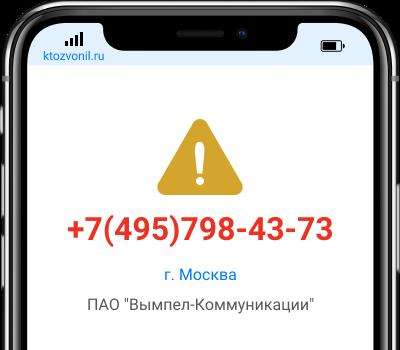 Кто звонил с номера +7(495)798-43-73, чей номер +74957984373