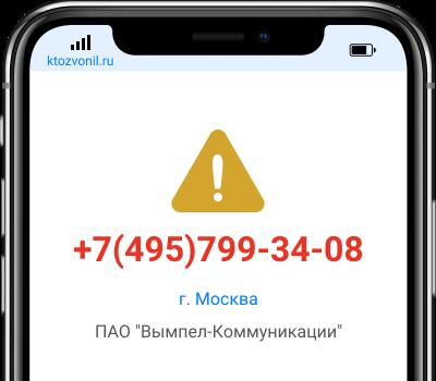 Кто звонил с номера +7(495)799-34-08, чей номер +74957993408