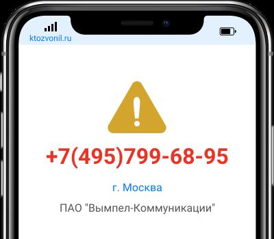 Кто звонил с номера +7(495)799-68-95, чей номер +74957996895