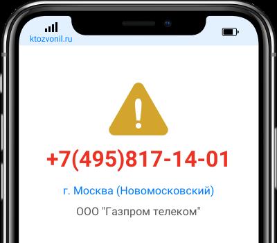 Кто звонил с номера +7(495)817-14-01, чей номер +74958171401