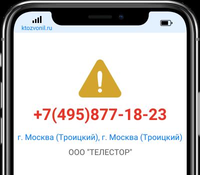 Кто звонил с номера +7(495)877-18-23, чей номер +74958771823