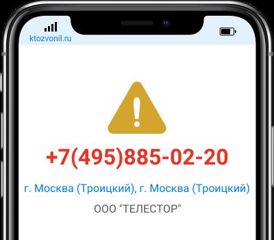 Кто звонил с номера +7(495)885-02-20, чей номер +74958850220