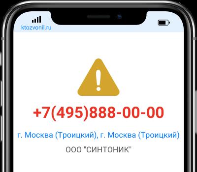 Кто звонил с номера +7(495)888-00-00, чей номер +74958880000