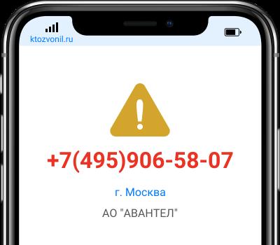 Кто звонил с номера +7(495)906-58-07, чей номер +74959065807