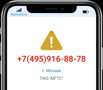 Кто звонил с номера +7(495)916-88-78, чей номер +74959168878