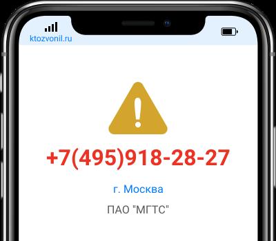 Кто звонил с номера +7(495)918-28-27, чей номер +74959182827