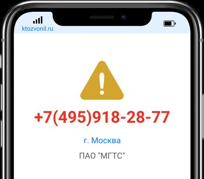 Кто звонил с номера +7(495)918-28-77, чей номер +74959182877