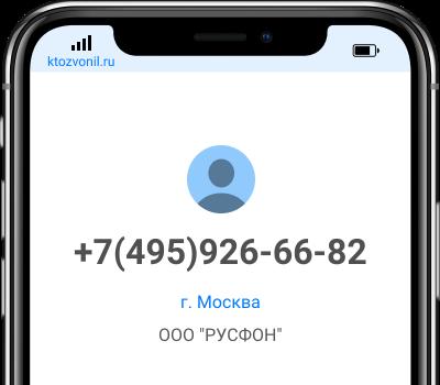 Кто звонил с номера +7(495)926-66-82, чей номер +74959266682