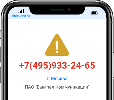 Кто звонил с номера +7(495)933-24-65, чей номер +74959332465