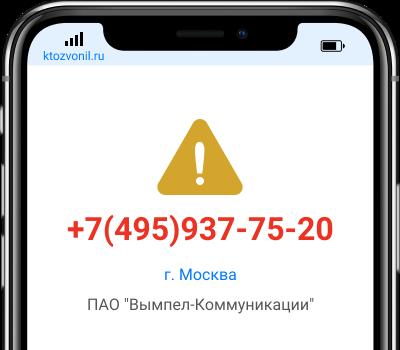 Кто звонил с номера +7(495)937-75-20, чей номер +74959377520
